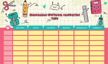 Σχολικά προγράμματα Mothersblog. Εκτύπωσε το δικό σου!