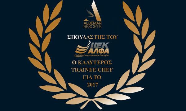 Η ALDEMAR βραβεύει και φέτος σπουδαστή Τουριστικών Επαγγελμάτων του ΙΕΚ ΑΛΦΑ
