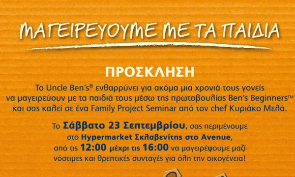To Uncle Ben's σας προσκαλεί σ' ένα Family Project Seminar στις 23 Σεπτεμβρίου στο Aveνue