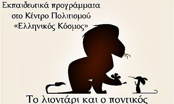 «Ελληνικός Κόσμος»: Σαββατιάτικα και Κυριακάτικα Εκπαιδευτικά Προγράμματα Οκτωβρίου 2017