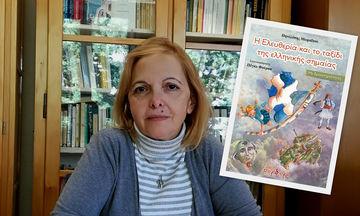 «Η Ελευθερία και το ταξίδι της ελληνικής σημαίας»: Η Πηνελόπη Μωραΐτου, μιλά για το βιβλίο της