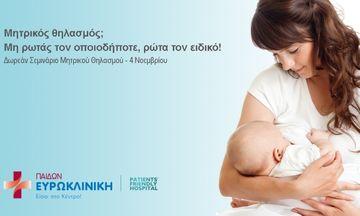 Δωρεάν Σεμινάριο Μητρικού Θηλασμού από την Ευρωκλινική Παίδων