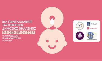 Όγδοος Πανελλαδικός Ταυτόχρονος Δημόσιος Θηλασμός, σε περισσότερες από 40 πόλεις