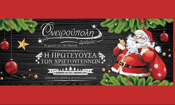 Χριστουγεννιάτικες εκδηλώσεις: Η Ονειρούπολη Δράμας 2017 – 2018 ξεκινά με τον Ευγένιο Τριβιζά!