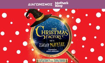 Κερδίστε διπλές προσκλήσεις για τα επίσημα εγκαίνια του The Christmas Factory