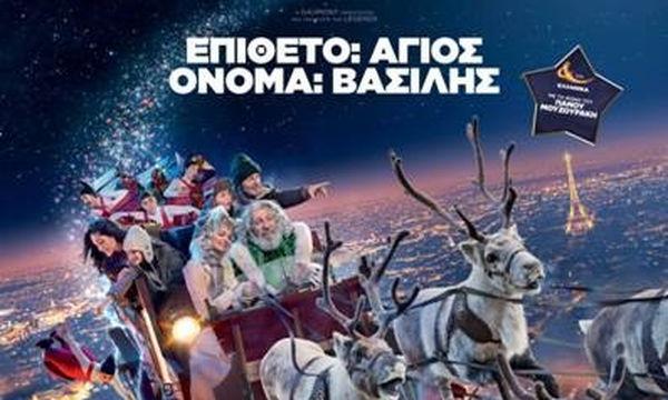 «Χριστούγεννα και ΣΙΑ» - 14 Δεκεμβρίου στους κινηματογράφους από την ODEON