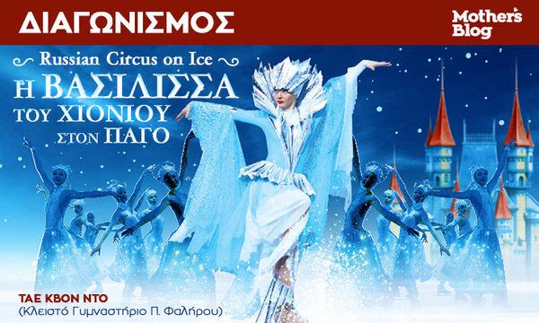 Κερδίστε προσκλήσεις για την παράσταση «Η Βασίλισσα του Χιονιού» στο Κλειστό Γυμναστήριο Π. Φαλήρου