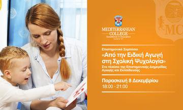 Mediterranean College: Επιστημονικό Συμπόσιο «Από την Ειδική Αγωγή στη Σχολική Ψυχολογία»