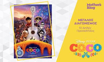 Αυτοί είναι οι 10 τυχεροί που κερδίζουν από μία διπλή πρόσκληση για την πρεμιέρα της ταινίας Coco