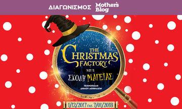 Κερδίστε διπλές προσκλήσεις για το «The Christmas Factory»