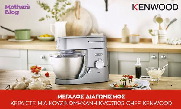 Αυτός είναι ο τυχερός που κερδίζει μία κουζινομηχανή Kenwood για το γιορτινό μενού!