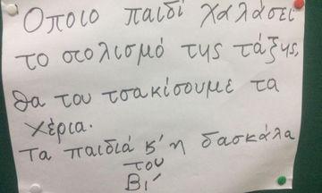 Σημείωμα δασκάλας Δημοτικού για το στολισμό της τάξης, προκαλεί σάλο στο διαδίκτυο