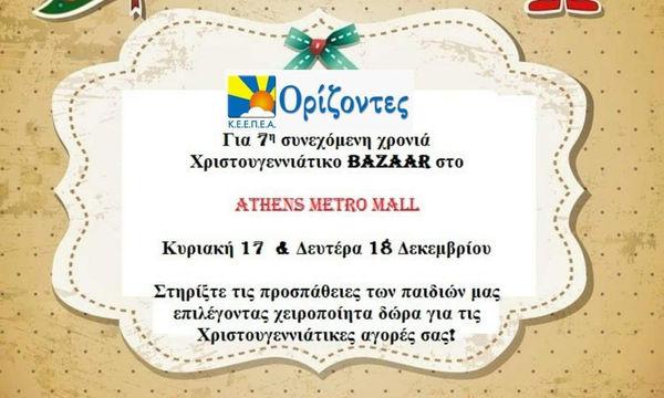 Χριστουγεννιάτικο Bazaar από το Κ.Ε.Ε.Π.Ε.Α «Ορίζοντες» στο Αthens Metro Mall