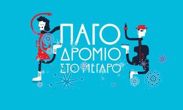 Χριστουγεννιάτικες εκδηλώσεις: Το Παγοδρόμιο του Μεγάρου μας περιμένει για 3η χρονιά!
