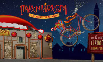 Χριστουγεννιάτικες εκδηλώσεις: Χριστουγεννιάτικη Παιχνιδοχώρα στο Ρέθυμνο!