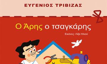 Παιδικό βιβλίο: Ο Άρης ο Τσαγκάρης – Ευγένιος Τριβιζάς