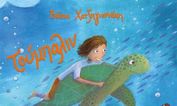 Παιδικό βιβλίο: Τούμπαλιν – Βάσια Χατζηγιαννάκη