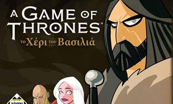 Επιτραπέζιο Game of Thrones; Κι όμως υπάρχει!