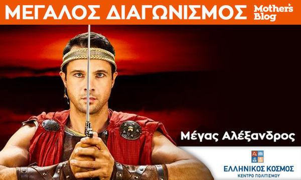 Δέκα τυχεροί θα κερδίσουν από μία διπλή πρόσκληση για την παράσταση «Μέγας Αλέξανδρος»