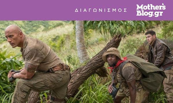 Αυτοί είναι οι τυχεροί που κερδίζουν προσκλήσεις για την ταινία Jumanji: Καλωσήρθατε στη ζούγκλα