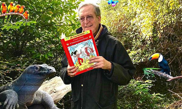 Οι εκδόσεις Διόπτρα & τα Public σας προσκαλούν στην παρουσίαση των νέων βιβλίων του Ευγένιου Τριβιζά
