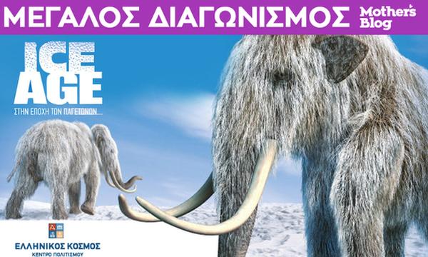 Οι τυχεροί που κερδίζουν διπλές προσκλήσεις για την έκθεση «Ice Age-Στην εποχή των παγετώνων