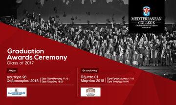 38η Τελετή Αποφοίτησης του Mediterranean College