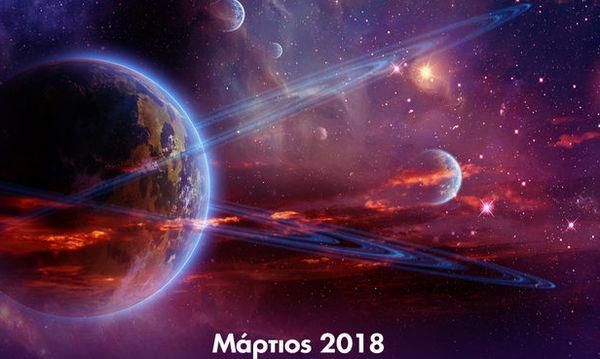 Μάρτιος 2018: Οι Όψεις των πλανητών του μήνα