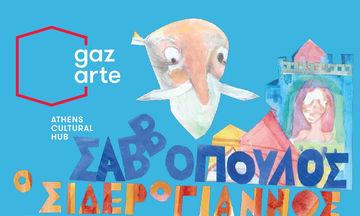 Gazarte: «Ο Σιδερόγιαννος» σε αφήγηση Διονύση Σαββόπουλου και ζωγραφιές Αλέξη Κυριτσόπουλου