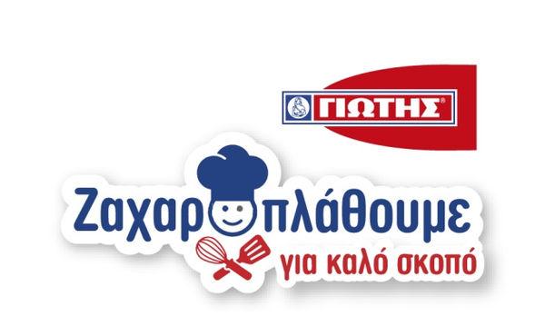 «Ζαχαροπλάθουμε για καλό σκοπό» με την Ντίνα Νικολάου στο The Mall Athens