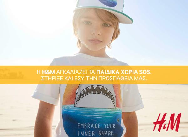 Η H&M αγκαλιάζει τα Παιδικά Χωριά SOS