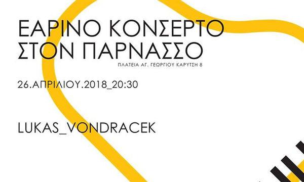 Οι Φίλοι του Συλλόγου Παρνασσός στηρίζουν το Make-A-Wish - Ρεσιτάλ του Lukas Vondracek στις 26/4