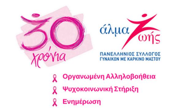 Δωρεάν εκπαιδευτικά σεμινάρια για τον καρκίνο του μαστού από το «Άλμα Ζωής»