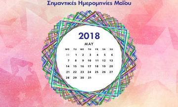 Μάιος 2018: Οι σημαντικές ημερομηνίες του μήνα για όλα τα ζώδια