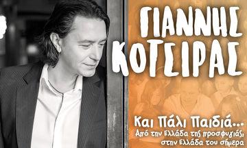Ο Γιάννης Κότσιρας στο Θέατρο Βράχων στις 25 Ιουνίου