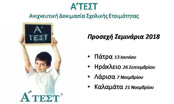 Σεμινάριο Α Τεστ σχολικής ετοιμότητας 2018