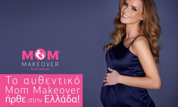 Το Mom Makeover® ήρθε στην Ελλάδα