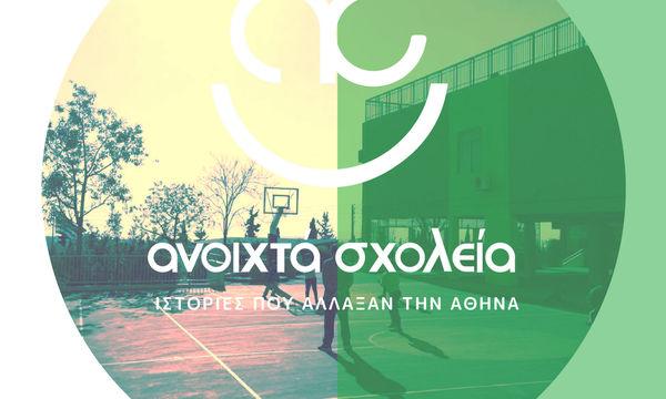 Ιστορίες που άλλαξαν την Αθήνα από τα Ανοιχτά Σχολεία δήμου Αθηναίων