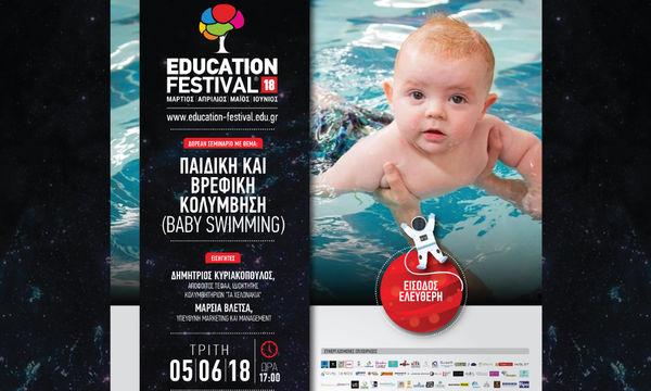 Δωρεάν σεμινάριο Προπονητικής «Baby Swimming» από τον Τομέα Αθλητισμού ΙΕΚ ΑΛΦΑ ΠΕΙΡΑΙΑ