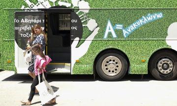 Το μαγικό λεωφορείο της ανακύκλωσης