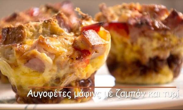 Συνταγή για την «μάχη» των εξετάσεων: Αυγόφετες μάφινς με ζαμπόν και τυρί
