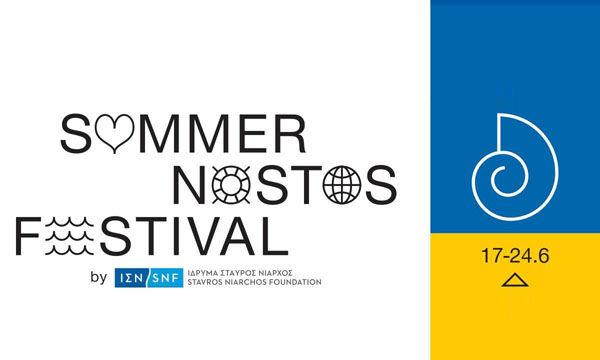 Summer Nostos Festival 17- 24 Ιουνίου: Ξεκίνησαν οι εκδηλώσεις με ελεύθερη είσοδο για το κοινό
