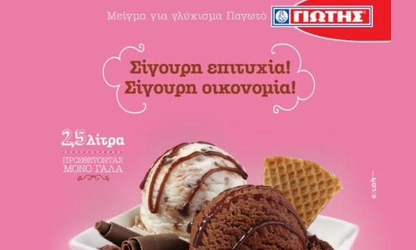 Σπιτικό παγωτό ΓΙΩΤΗΣ για καλοκαίρι με…  σίγουρη επιτυχία και σίγουρη οικονομία!