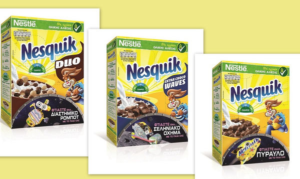Ετοιμαστείτε για απογείωση στο διάστημα με τις νέες συσκευασίες των NESQUIK της Nestlé