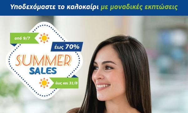 Hot Summer Sales στο ΑVENUE