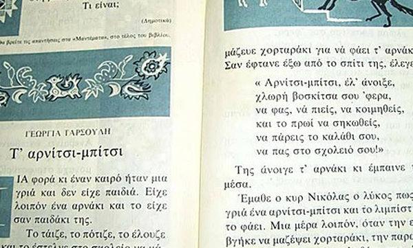 «Αρνίτσι μπίτσι»: Ποιοι θυμούνται αυτό το κείμενο από το ανθολόγιο;