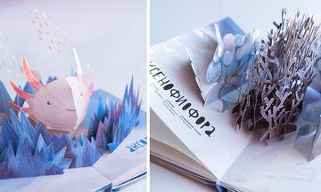 Οι μύθοι των ζώων σε ένα τρισδιάστατο βιβλίο