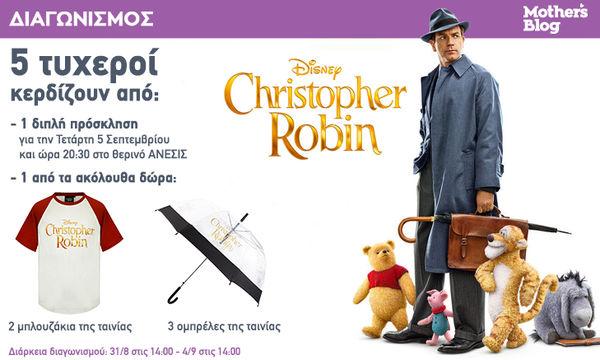 Κερδίστε εισιτήρια και δώρα από τη νέα ταινία «Κρίστοφερ & Γουίνι»