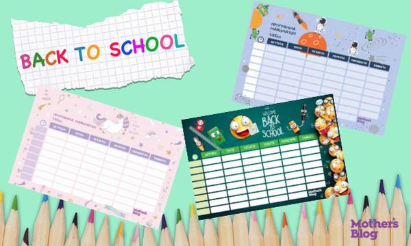 Σχολικά προγράμματα για όλα τα γούστα, έτοιμα για εκτύπωση (pics)