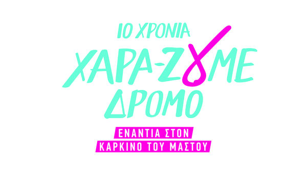 10 χρόνια Greece Race for the Cure®